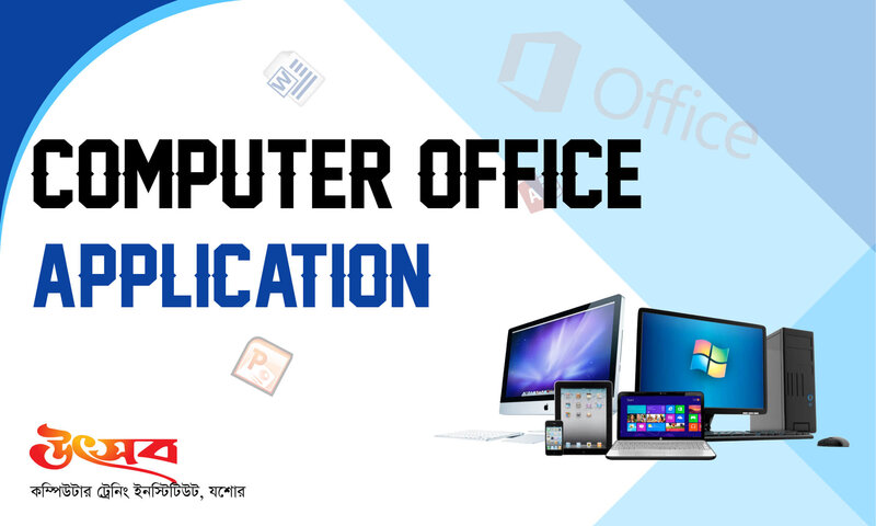 computer_office_application